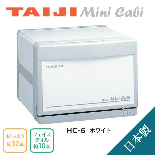 ホットキャビ TAIJI(タイジ)タオルウォーマー HC-6 スタンダートタイプ ホワイト【日本製】