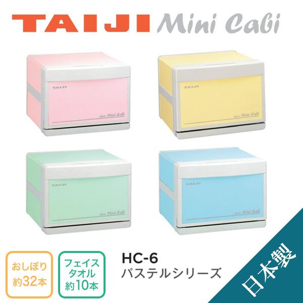 ホットキャビ TAIJI(タイジ)タオルウォーマー HC-6 パステルカラーシリーズ【日本製】