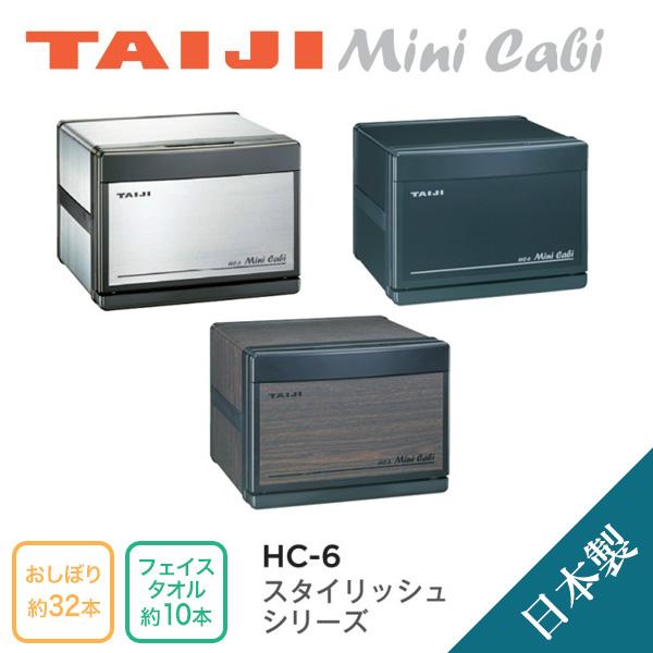 ホットキャビ TAIJI(タイジ)タオルウォーマー HC-6 スタイリッシュシリーズ【日本製】
