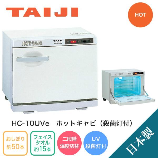 ホットキャビ 殺菌灯付 TAIJI(タイジ)タオルウォーマー HC-10UVe【日本製】