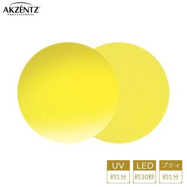 アクセンツ ジェルネイル UV/LED オプションズポリッシュカラーズUL075(C)フェイタスイエロー4g