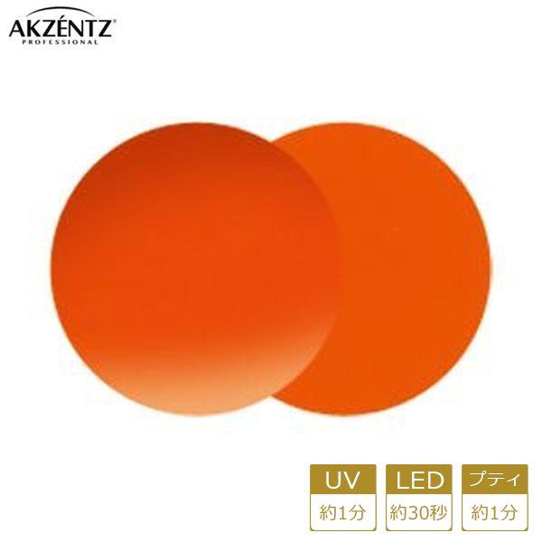 アクセンツ ジェルネイル UV/LED オプションズポリッシュカラーズUL076(C)エレクトリックオレンジ4g