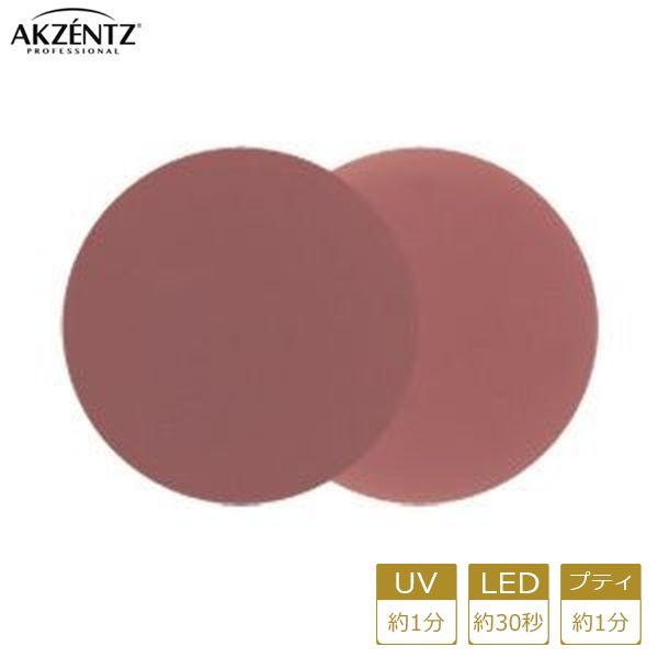 アクセンツ ジェルネイル UV/LED オプションズポリッシュカラーズUL093(C)ベリートリュフ4g