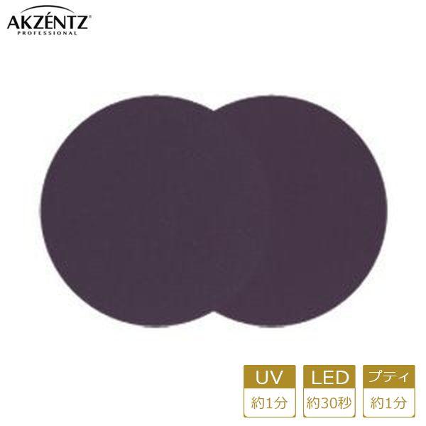 アクセンツ ジェルネイル UV/LED オプションズポリッシュカラーズUL094(C)パープルスモーク4g