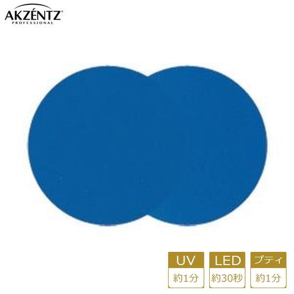 アクセンツ ジェルネイル UV/LED ジェルプレイ ペイントブルー4g