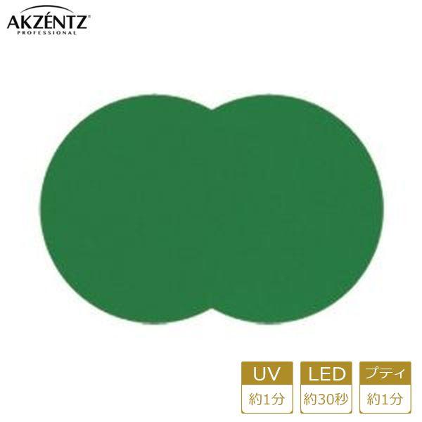 アクセンツ ジェルネイル UV/LED ジェルプレイ ペイントグリーン4g