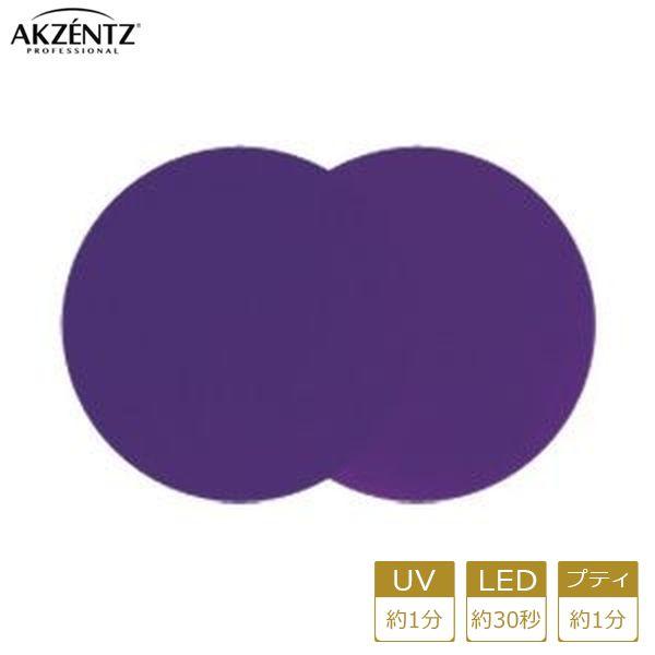 アクセンツ ジェルネイル UV/LED ジェルプレイ ペイントパープル4g