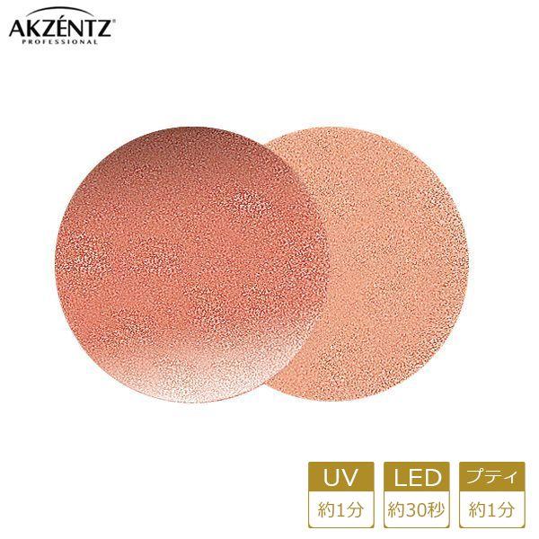 アクセンツ ジェルネイル UV/LED アイスカラーズUL804(SG)アイスアプリコット4g