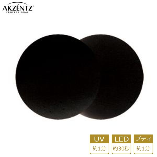 AKZENTZ ジェルネイル ブラック UL602 UV/LED ジェルアートカラーズ 4g