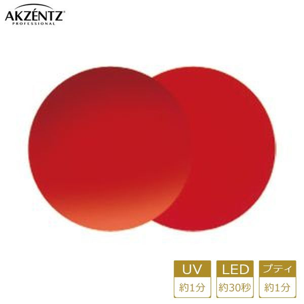 AKZENTZ ジェルネイル レッド UL604 UV/LED ジェルアートカラーズ 4g