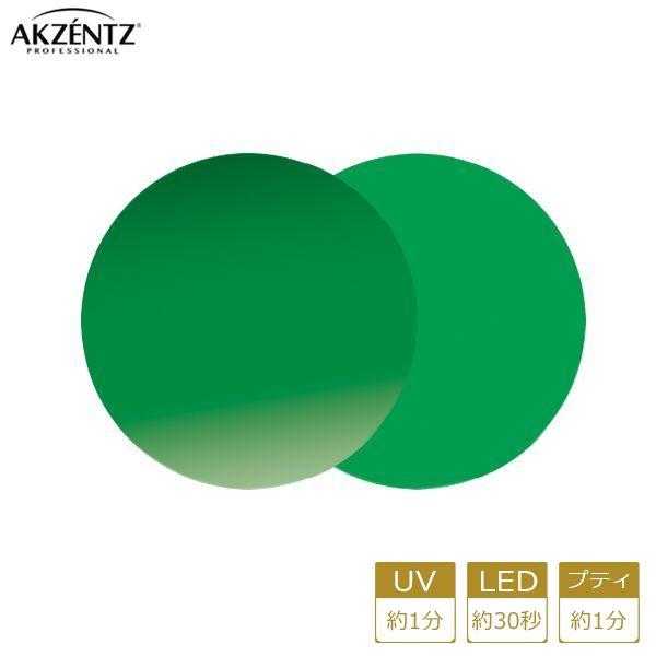 AKZENTZ ジェルネイル グリーン UL607 UV/LED ジェルアートカラーズ 4g