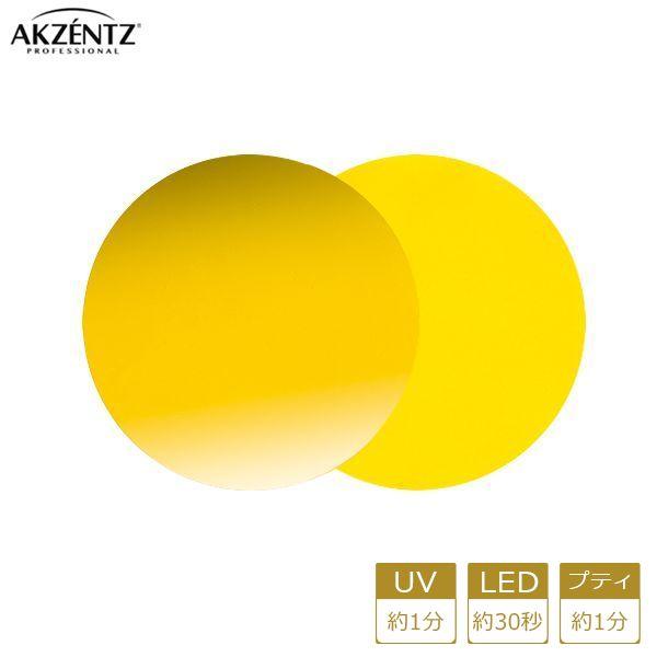 AKZENTZ ジェルネイル クリアイエロー UL609 UV/LED ジェルアートカラーズ 4g