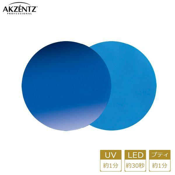 AKZENTZ ジェルネイル クリアブルー UL611 UV/LED ジェルアートカラーズ 4g