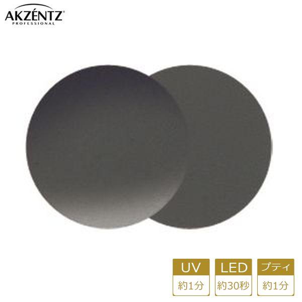 AKZENTZ ジェルネイル チャコール UL614 UV/LED ジェルアートカラーズ 4g