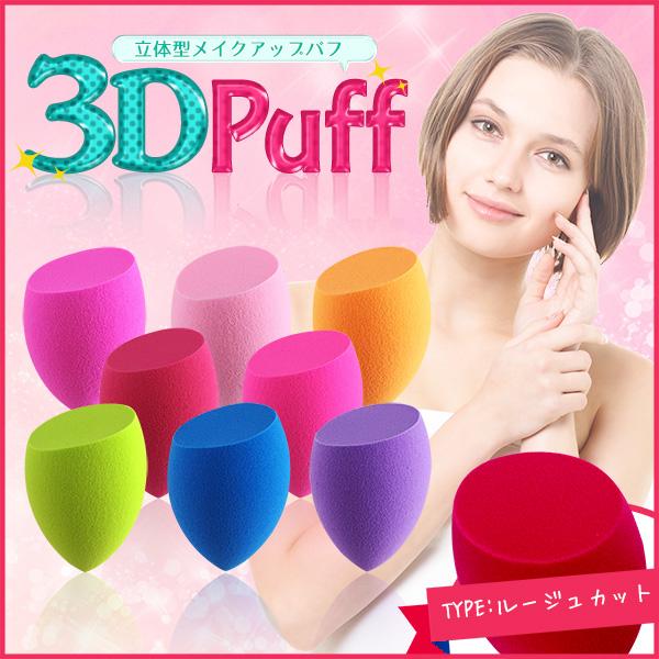 メイクスポンジ・パフ(3D立体ルージュカットタイプ)