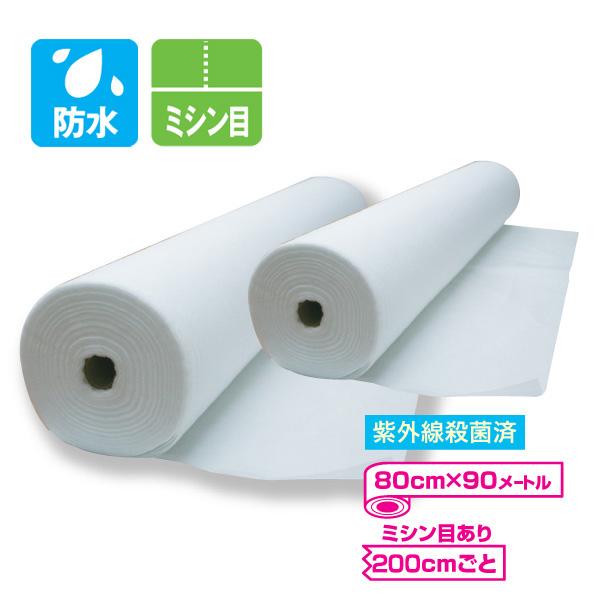 【防水タイプ】ペーパーシーツ(ミシン目200cm)1本入 80cm×90m