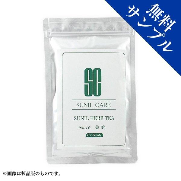 【無料サンプル】スニルハーブティ- No.16美容 10g[スニルケア]