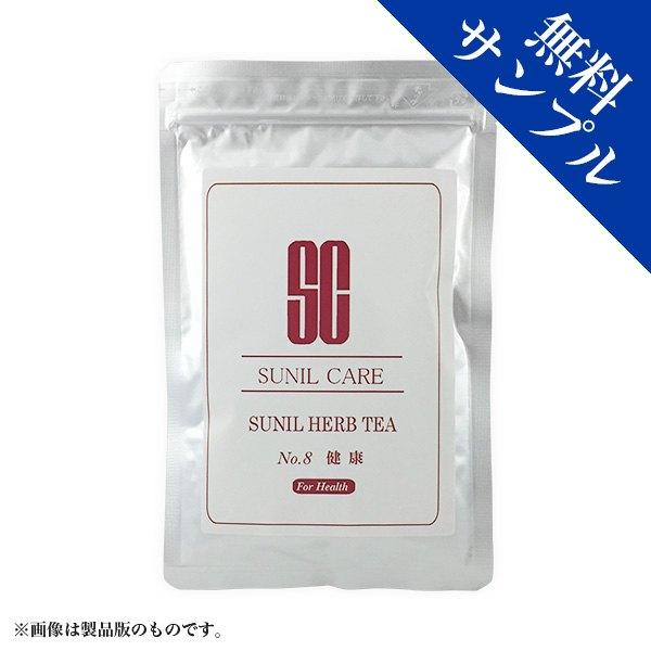【無料サンプル】スニルハーブティ- No.8健康 10g[スニルケア]