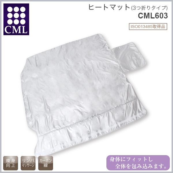 ヒートマット 3つ折りタイプ CML603