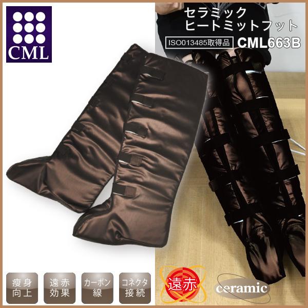温熱ブーツ セラミックヒートミットフット CML663-B