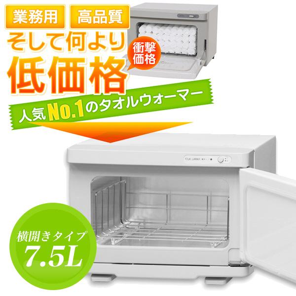 タオルウォーマー おしぼり蒸し器 7.5L【横開きタイプ】 DS-7S