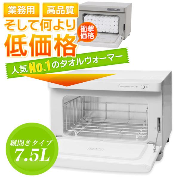 タオルウォーマー おしぼり蒸し器 【縦開きタイプ】DS-7F 7.5L
