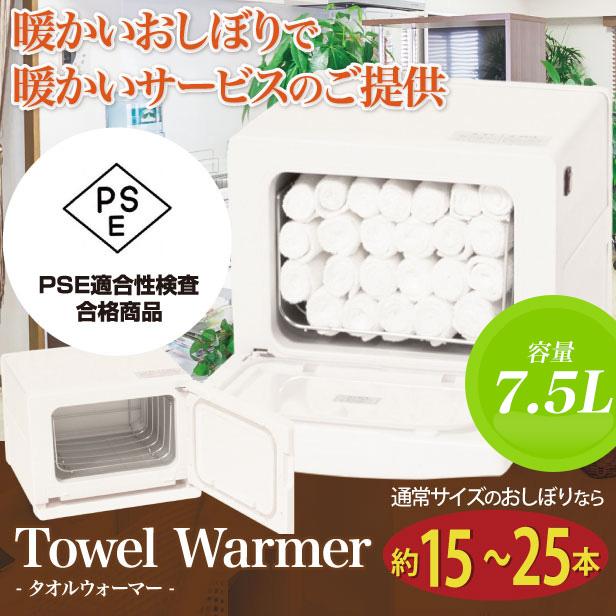 タオルウォーマー おしぼり蒸し器 ホワイト 7.5L【縦開き】 GH8-W