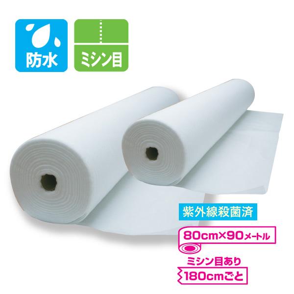 【防水タイプ】ペーパーシーツ(ミシン目180cm) 1本入 80cm×90m
