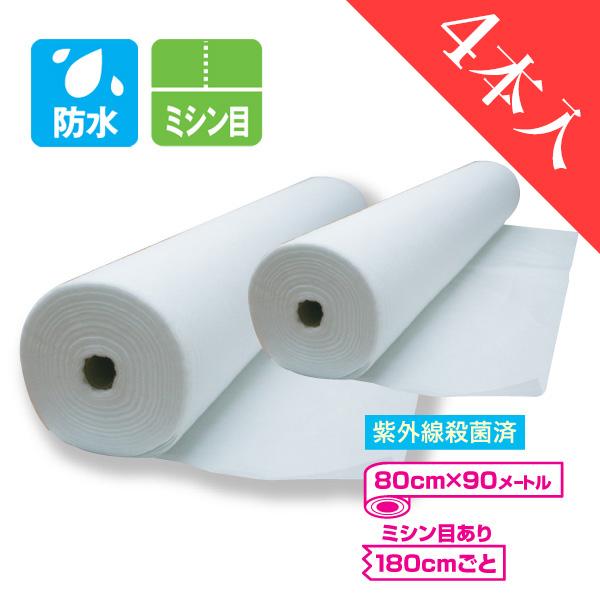 【防水タイプ】ペーパーシーツ(ミシン目180cm) 4本入 80cm×90m