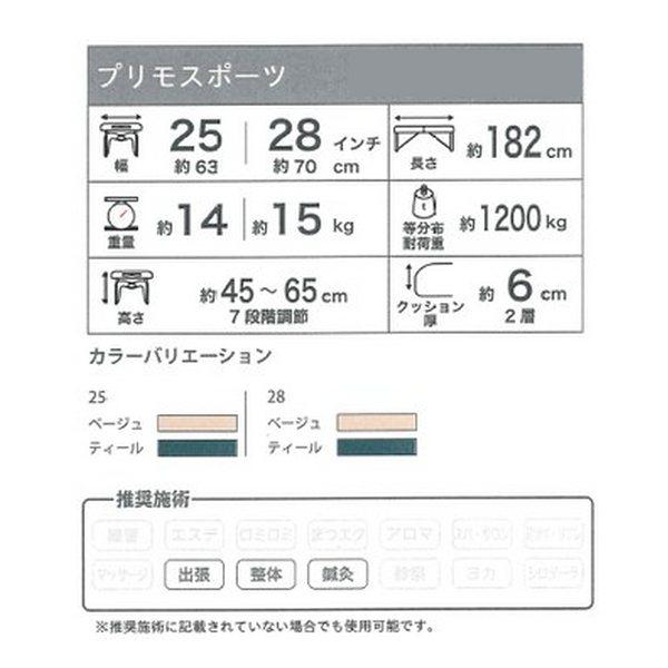 木製折りたたみベッド プリモ スポーツ28 整体用ロータイプ キャリーバッグ付