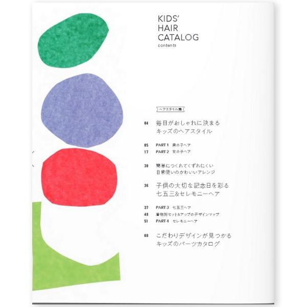 キッズのヘアカタログ -単行本-