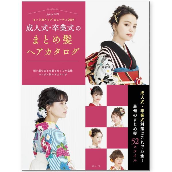セット&アップ ビューティ 2019 成人式・卒業式のまとめ髪 -単行本-