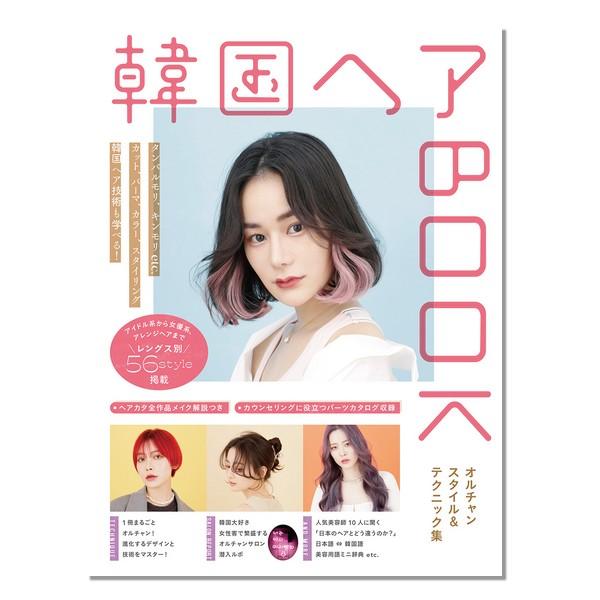 韓国ヘアBOOK〜オルチャンスタイル&テクニック集〜 -単行本-