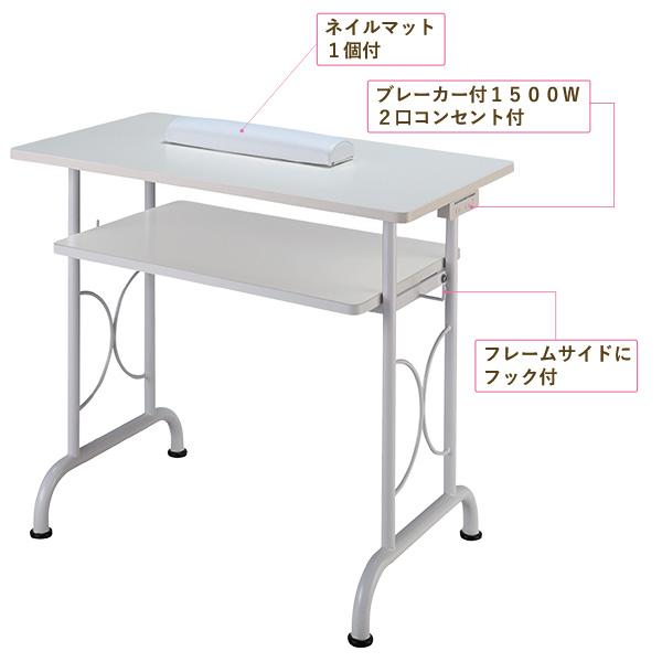 ネイルテーブル デスク デュエット 2色 送料無料