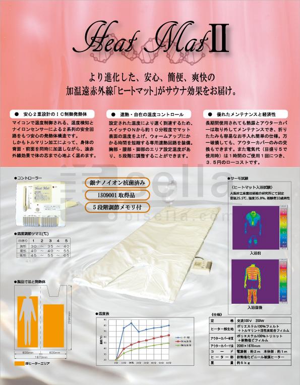 日本製 加温遠赤外線 ヒートマットII