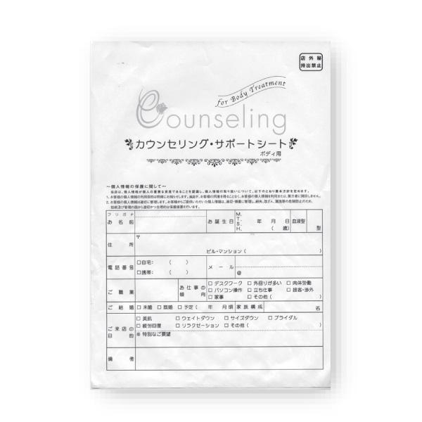 <カルテ>ボディ用カウンセリングカルテ 100部(A4×4P)