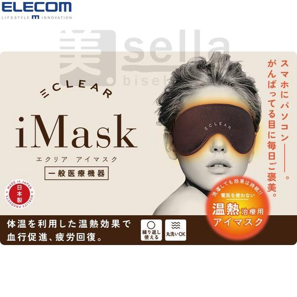 温熱アイマスク(医療機器)/エレコム