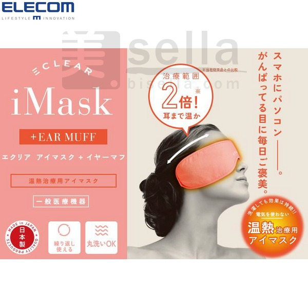 温熱アイマスク ロングタイプ(医療機器)/エレコム