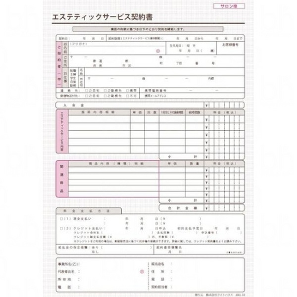 LHエ ステティック サービス契約書 2枚複写×50組