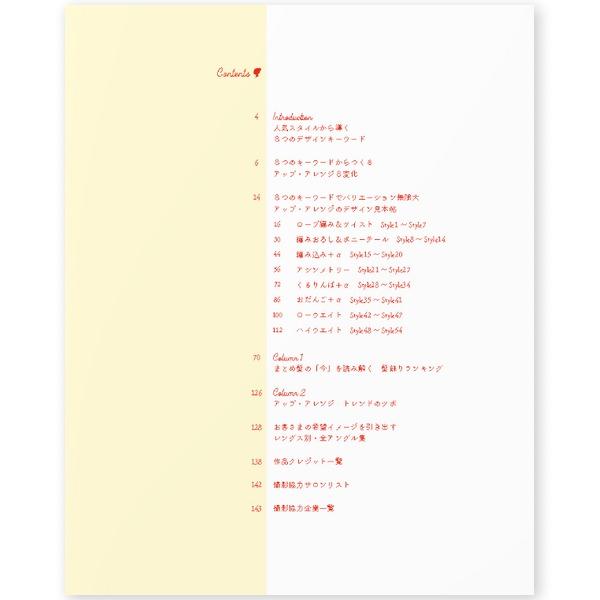 アップ・アレンジのアイデア手帖 〜全62スタイルのデザイン&レシピ見本帳 -単行本-