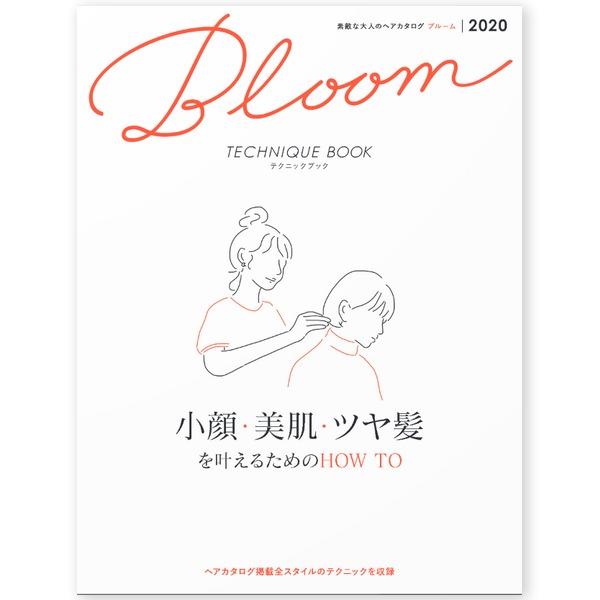 素敵な大人のヘアカタログ Bloom 2020 -単行本-
