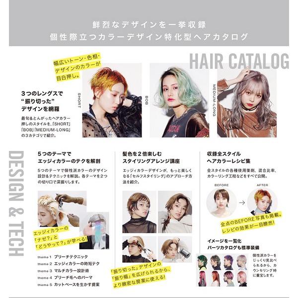 エッジィカラーヘアカタログ 2020 -単行本-