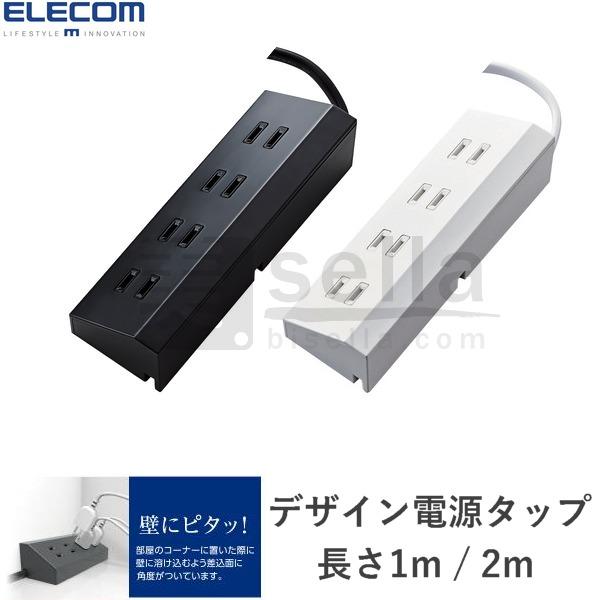 デザイン電源タップAngle 4個口/エレコム