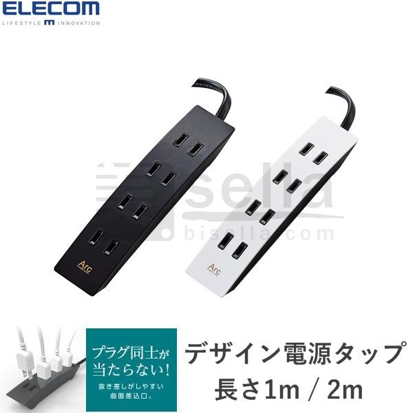 デザイン電源タップArc 4個口/エレコム