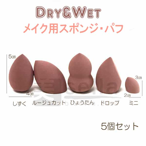 MIXメイクスポンジ・パフ チョコブラウン(お得5個セット)