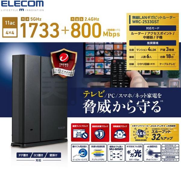 無線・Wi-Fi ルーター/エレコム