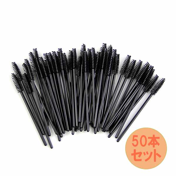 スクリューブラシ ブラック/ピンク 使い捨て 50本セット