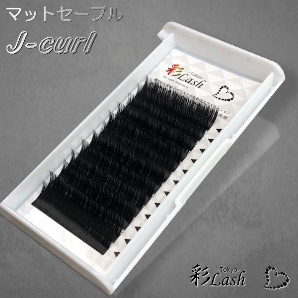 マット セーブル Jカール(太さ0.10mm)彩ラッシュ