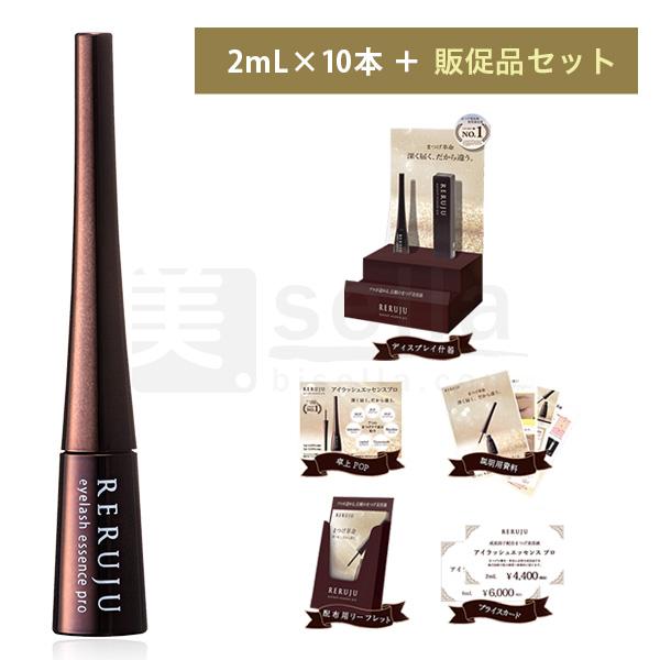 まつ毛美容液 RERUJU アイラッシュエッセンス プロ 2mL×10本+販促セット