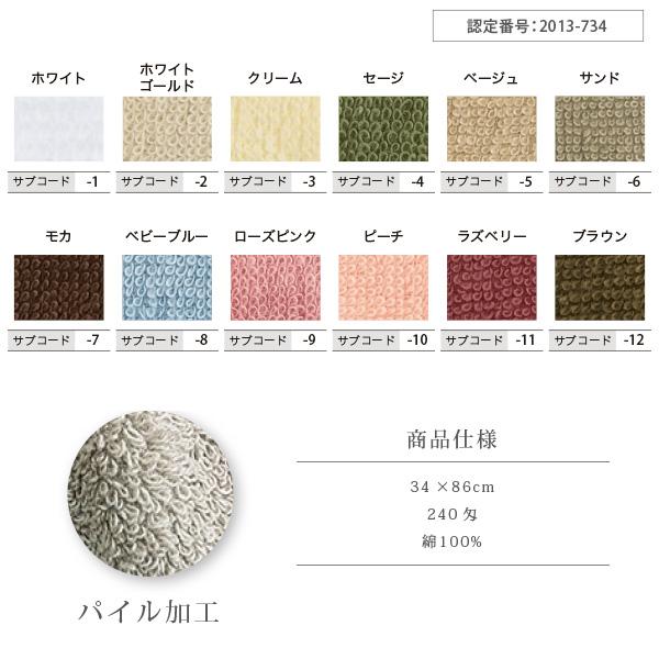 今治タオル カラー フェイスタオル 34×86cm 業務用 10枚セット 全12色